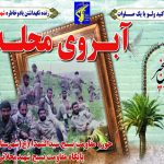 نخستین یادواره شهدای «آبروی محله» در شهرستان کوهدشت برگزار می شود