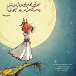 دختر خرمآبادی شاهزاده سرزمین قصهها شد