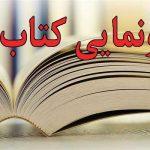 کتاب «بلدچی» در حوزه هنری لرستان رونمایی شد