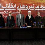 پیام جبهه مردمی نیروهای انقلاب اسلامی برای حادثه دیدگان پلاسکو