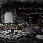 راستی فاطمیه نزدیک است/ حمید رضا برقعی