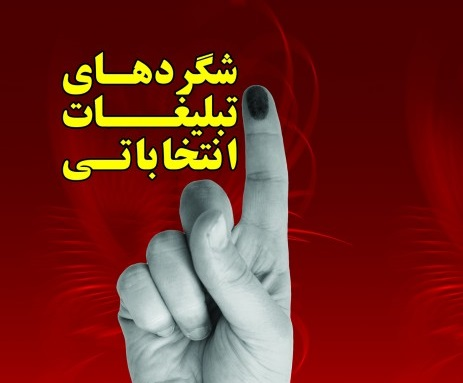 تبلیغات انتخاباتی خود را به وهار بسپارید