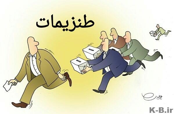 شعر طنز انتخاباتی_ رضا خانی عبدلی