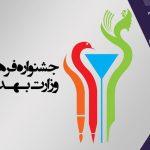 دانشجوی بروجردی جایزه بهترین بازیگر زن جشنواره فرهنگی وزارت بهداشت را کسب کرد